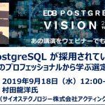 PGV東京2019リバイバルウェビナー登録リンク